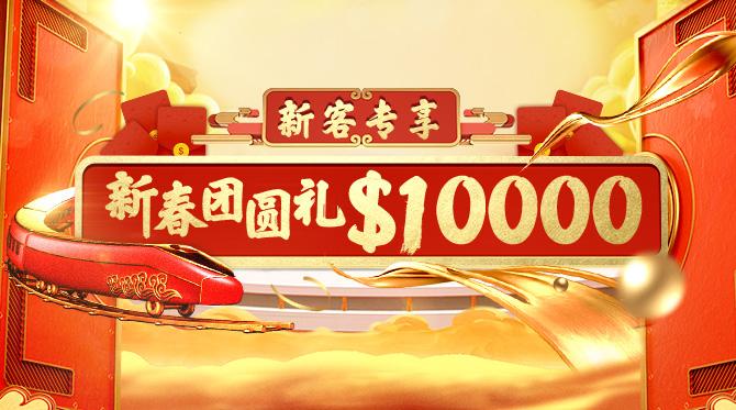 新春团圆礼  10000美元赠金幸福起航