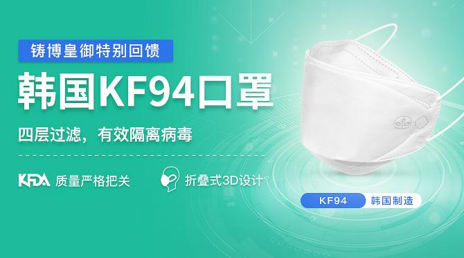 铸博皇御特别回馈,登记领KF94口罩