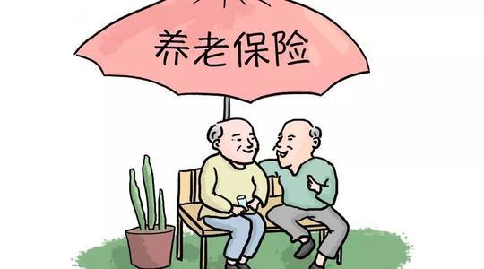 养老保险有何意义?如何买养老保险?