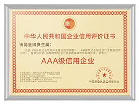 """喜讯!铸博皇御获颁""""全国AAA级信用企业""""证书"""