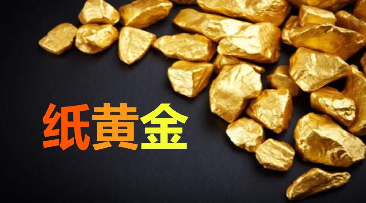 了解纸黄金不同时间段的市场特征