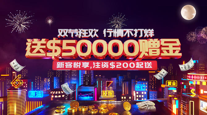 双节狂欢,新客开户送$50,000