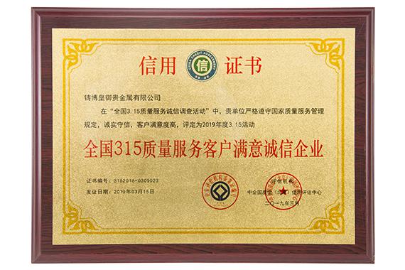 """铸博皇御""""全国315质量服务客户满意诚信企业""""奖牌"""