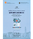 2017-2019年度香港青年协会「有心企业」