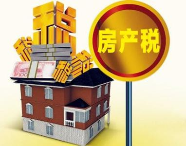 买房子不知道房产税?  这些知识很重要!