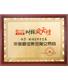 第五届中金网财经风云榜「年度最佳贵金属交易平台」
