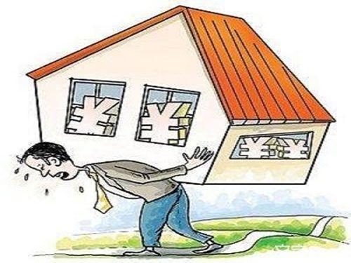 贷款购买房子