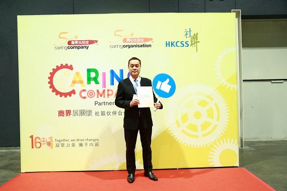铸博皇御代表应邀出席「商界展关怀」社区合作展