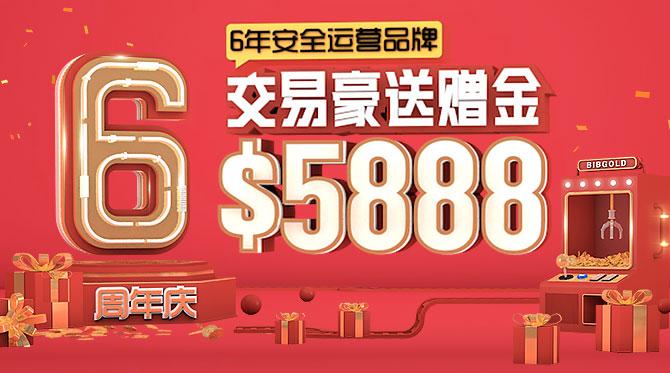 6周年庆典 ,每位尊享高达$5888定制赠金
