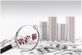 房产契税计算
