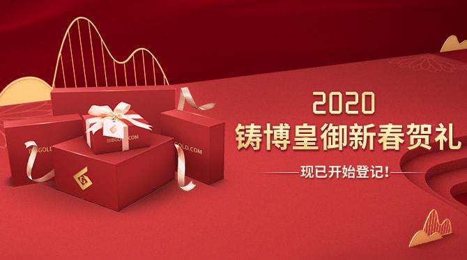 2020新春贺礼,限时免费领取!