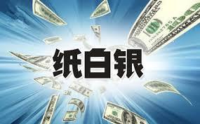 纸白银交易费用